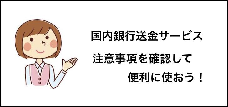 国内銀行送金.png