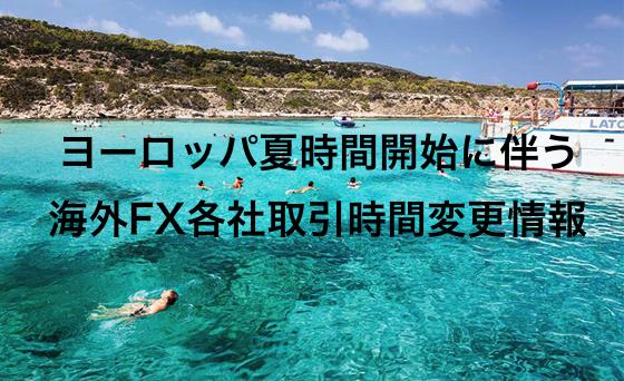 海外FX各社】ヨーロッパ夏時間開...