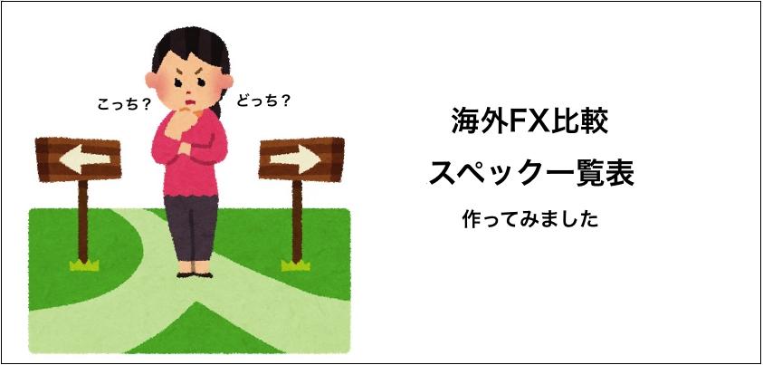 海外FXスペック表.png