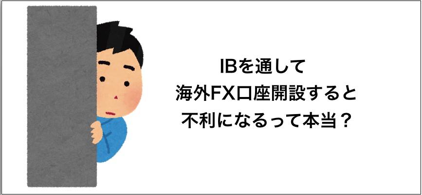 海外fx_ib.png