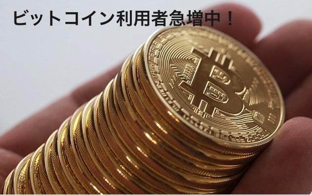ビットコイン利用者.png