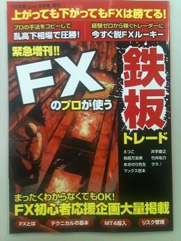 FX攻略.com 8月増刊