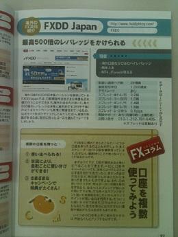 FX攻略.com 8月増刊 FXDD