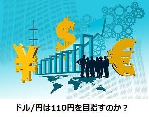 ドル/円は110円を目指すのか?