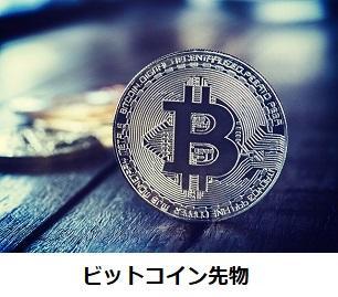 ビットコイン先物