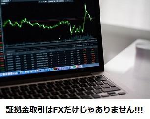 証拠金取引はFXだけじゃありません!!!
