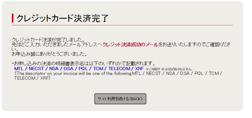 BigBossカード入金6