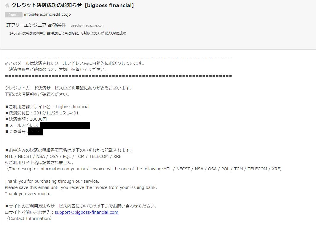 BigBossカード入金7