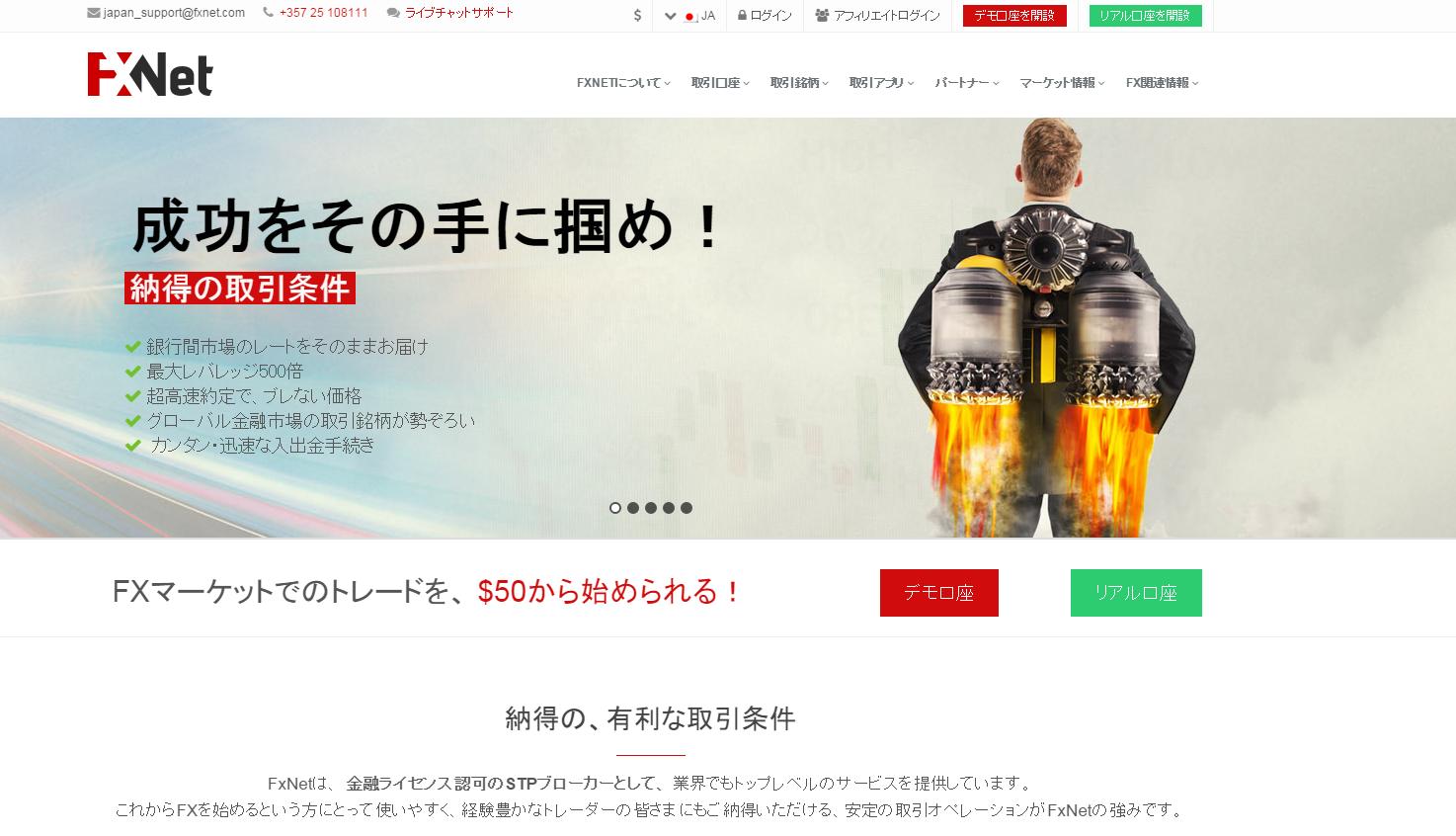 FxNet新ウェブサイト