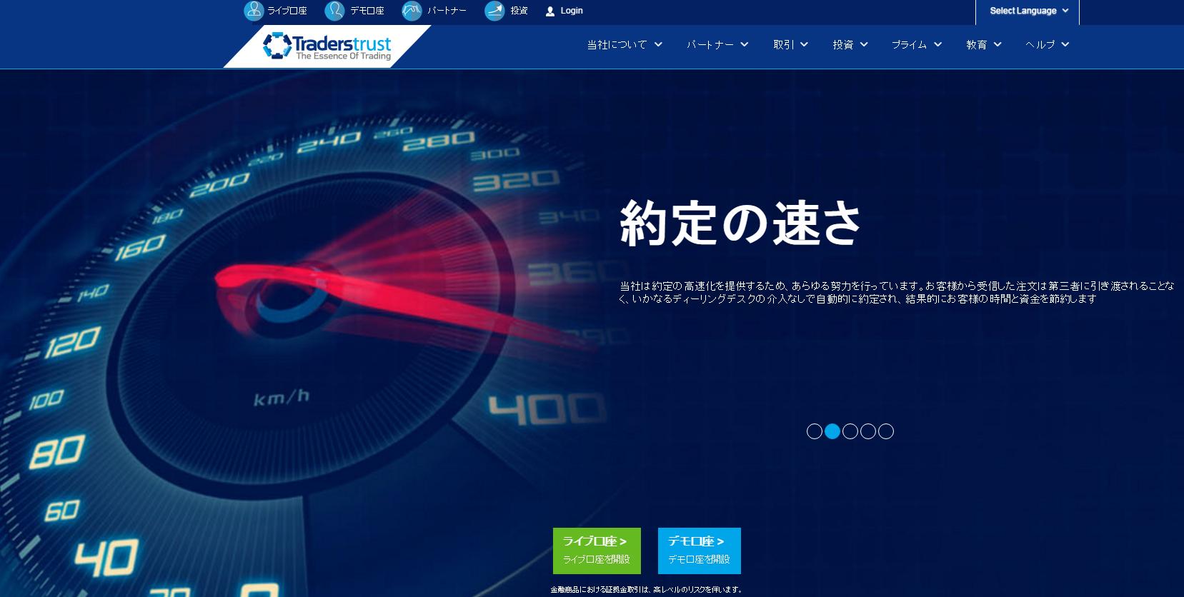 Traders Trust新ウェブサイト