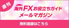 海外FXお役立ちガイド メールマガジン