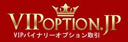 VIP OPTION 口座開設