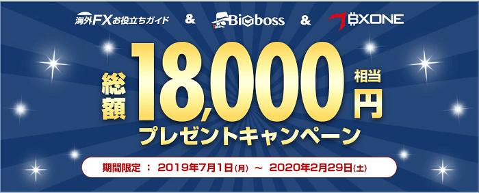BigBoss 総額18,000円キャッシュハック