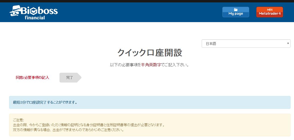 Big Boss日本語フォーム2