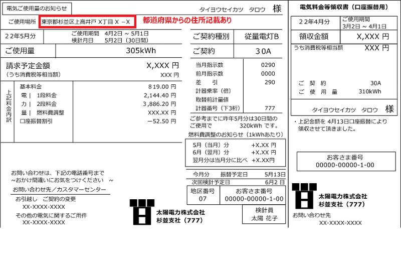 BigBoss 電気料金明細