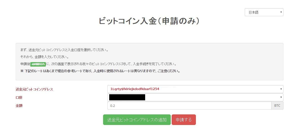 ビットコインアドレス追加03