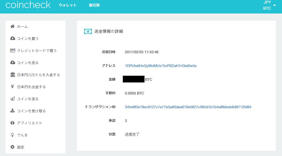 ビットコイン送金情報