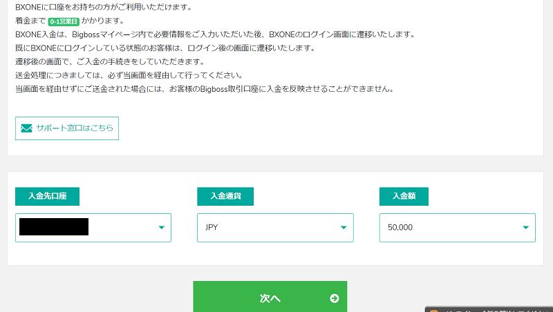 BigBoss BXONE入金3