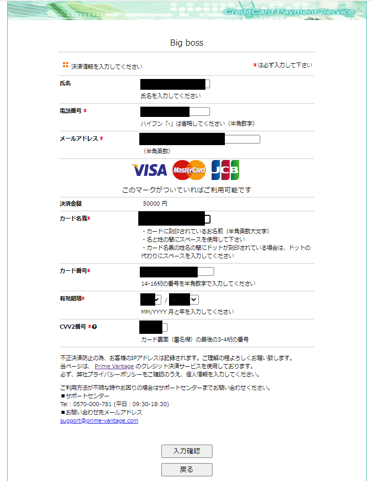 BigBossカード決済ページ