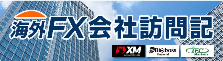 海外FX会社訪問記
