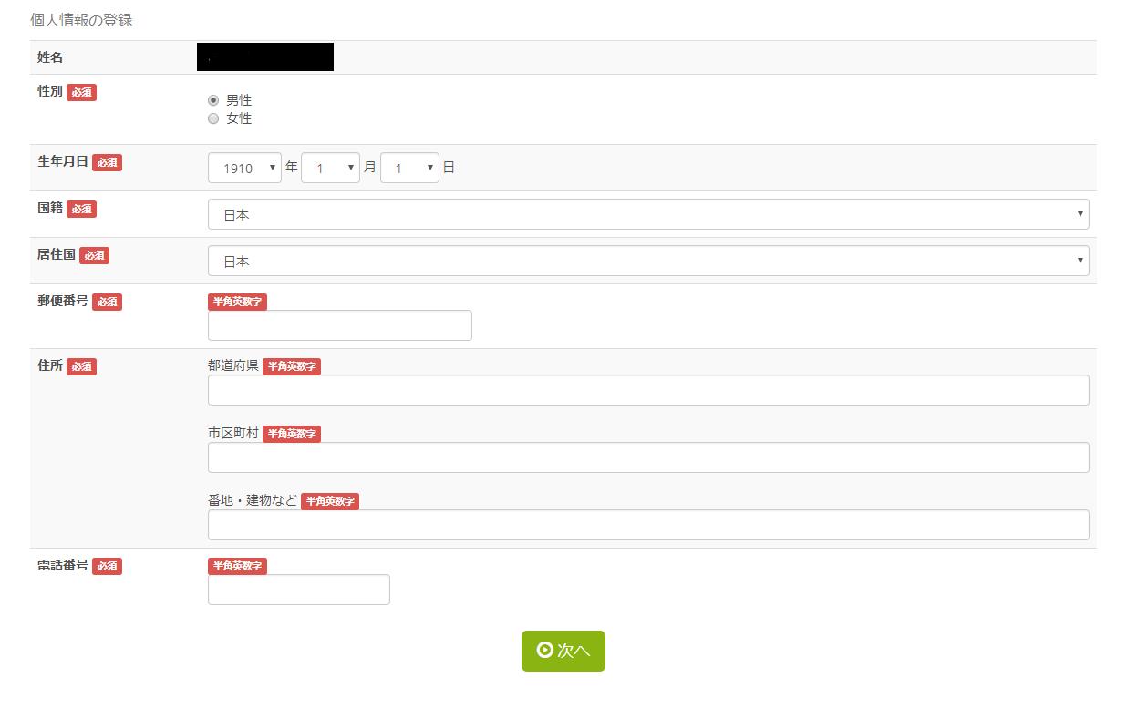 BigBosユーザー本登録02