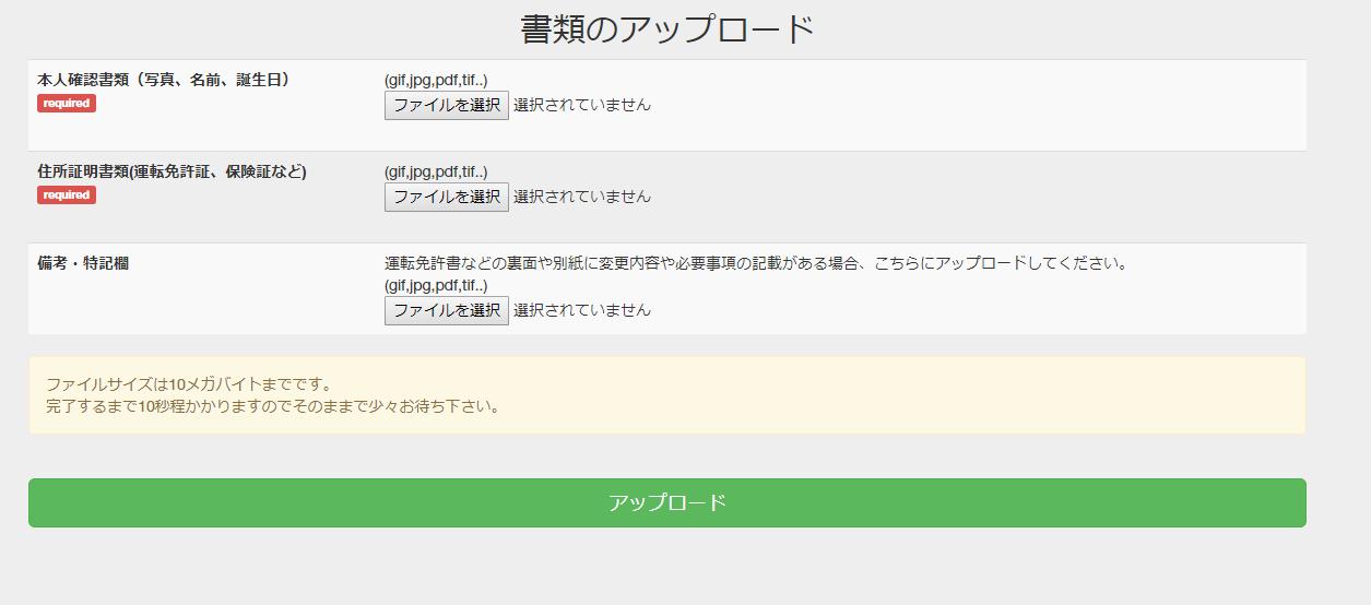 BigBosユーザー本登録03