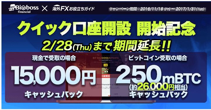 BigBoss増額キャンペーン
