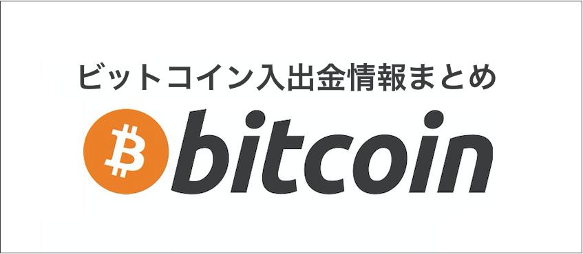 bitcoin20180228.png