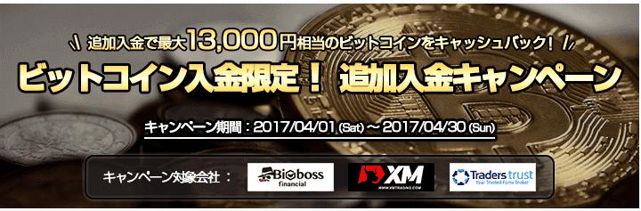 ビットコイン追加入金キャンペーン