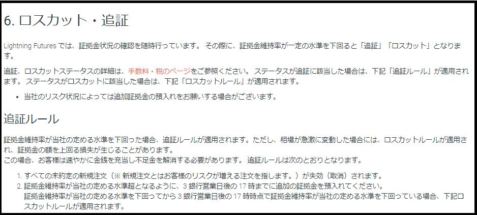 ビットフライヤー追証02