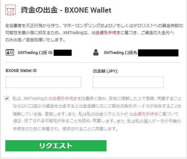 XM BXONE出金画面
