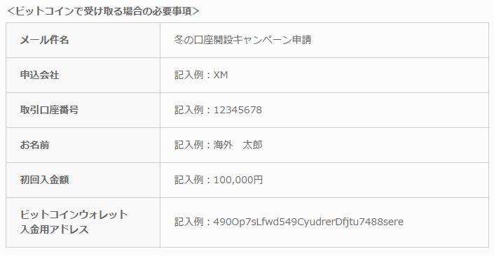 キャンペーン応募02