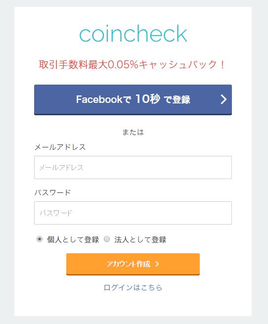 コインチェック開設方法2