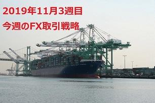 【2019年11月3週目】今週のFX取引戦略