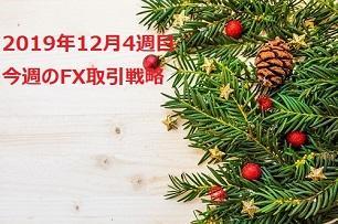 【2019年12月4週目】今週のFX取引戦略