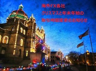 【海外FX各社】クリスマス・年末年始の取引時間のお知らせ