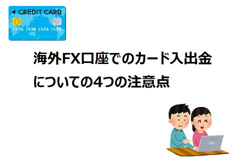 海外FX口座でのクレジットカード入出金についての注意しておきたいこと