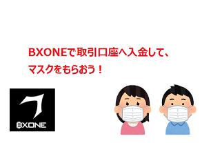 BXONEから海外FXへ入金してマスクを貰おう
