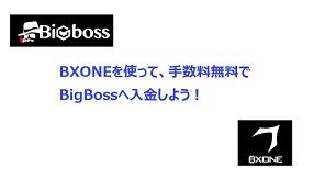 【BigBoss】入出金手数料無料のBXONE入金でお得に海外FXを楽しもう