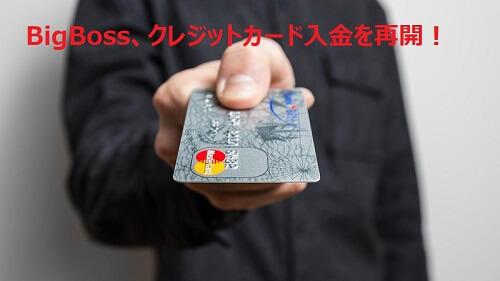 BigBoss(ビッグボス)のクレジットカード入金が再開!