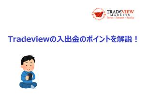 Tradeview(トレードビュー)の入出金の注意点を解説!【2020年最新】