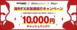 海外FXお友達紹介キャンペーンで1万円をゲットしよう!