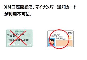 【XM(エックスエム)】マイナンバー通知カードを必要書類から除外