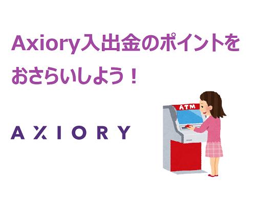 Axiory(アキシオリー)入出金のポイントをおさらい