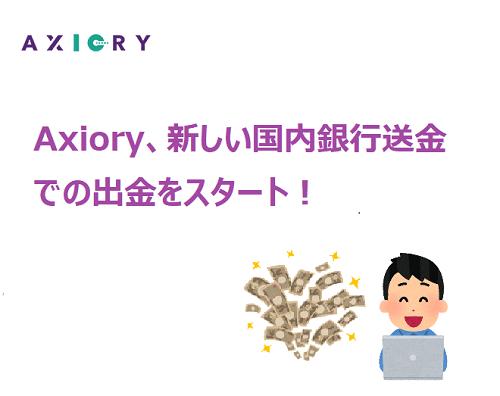 Axioryの新しい国内銀行送金での出金が非常に便利!