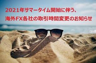 海外FX各社の夏時間(サマータイム)のご案内 【2021年その2】