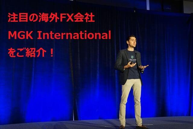 注目の海外FX会社MGK Internationalをご紹介!