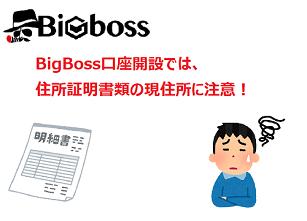 BigBossの口座開設では、必要書類の現住所に注意しよう
