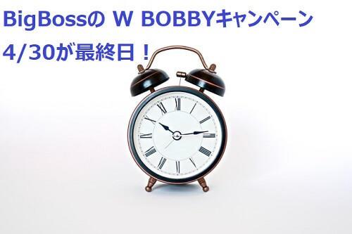 BigBoss Wボーナスキャンペーンは4月末で終了!