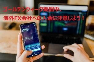 【海外FX入金】ゴールデンウィーク中の注意点